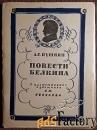 А. С. Пушкин «Повести Белкина» в иллюстрациях худ. Веселова. 1947 год