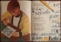 Книга Первоклассные ребята. 1988 год