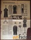 Выкройки. Женская одежда. Приложение к журналу Работница. 1967 год