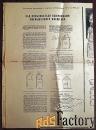 Выкройки. Женская одежда. Приложение к журналу Работница. 1966 год