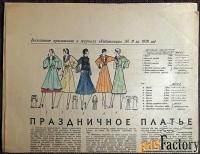 Выкройки. Женская одежда + бюстгальтер. 1978 год