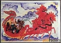 Двойная открытка. Худ. Фокеев. 1980 год
