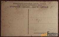 Антикварная открытка. Струтт Свидетели признания