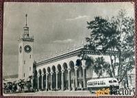 Открытка Сочи. Вокзал. 1953 год