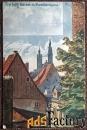 Антикварная открытка Фрайберг. Вид по Успенскому переулку (Германия)