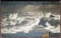 Антикварная открытка Борьба Тритонов