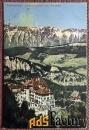 Антикварная открытка «Южный железнодорожный отель» Австрия