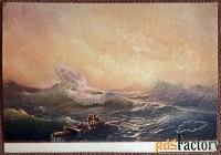 Открытка. И. Айвазовский Девятый вал. 1939 год