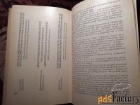 Книга Технологические инструкции по наборным процессам. 1969 год