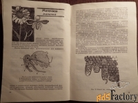Книга. К. Кузьмина Лечение пчелиным медом и ядом. 1973 год