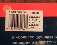 Г. Ковалева Польско-русский и русско-польский словарь. 2004 год