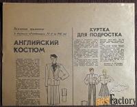 Выкройки. Одежда жен. + подростков., вышивка. 1981 год