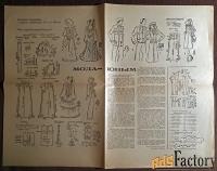 Выкройки. Одежда девушкам и юношам. 1978 год