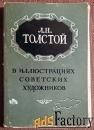 Набор открыток «Л.Н. Толстой в иллюстрациях  художников». 1954 год