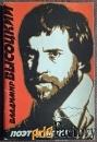 Набор открыток Владимир Высоцкий. Поэт и актер. 1989 год