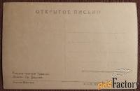 Открытка. Дольчи Св. Цецилия. 1945 год
