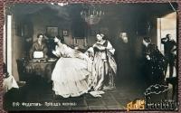 Антикварная открытка. Н. Федотов Приезд жениха (Сватовство майора)