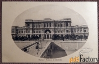Антикварная открытка Рим. Дворец Правосудия
