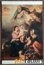 Антикварная открытка Святое семейство