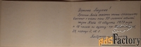 Двойная открытка. Худ. Токарев. 1973 год