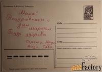 Открытка. Худ. Юрасова и Юрасов. 1984 год