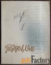 Двойная открытка - раскладушка Поздравляю. 1959 год