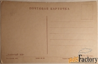 Открытка Львиный зев. 1950-е гг.