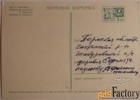 Открытка. Худ. Черкасов. 1968 год