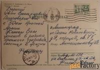 Открытка. Худ. Милов и Кондратюк. 1967 год