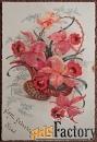 Антикварная открытка Корзина с цветами