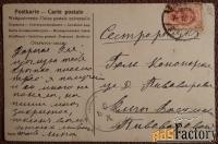 Антикварная открытка Влюбленные