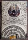 Набор открыток «Киево-Печерский заповедник. 1983 год