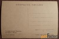 Открытка. Рембрандт Флора. 1945 год