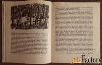 Книга. Л. Семин Где живет сорокопут?. 1979 год