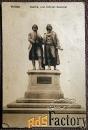 Антикварная открытка Памятник Гете и Шиллеру. Веймар. Германия