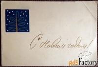 Двойная открытка. Худ. Кириллин. 1965 год