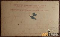 Антикварная открытка. Л. Балистриери Бетховен