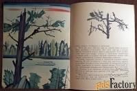 Книга. В. Распутин На реке Ангаре. 1983 год