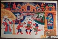 Двойная открытка. Худ. Похитонова. 1984 год