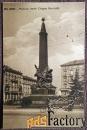 Антикварная открытка Милан. Памятник пяти дням