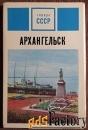 Набор открыток Архангельск. 1972 год