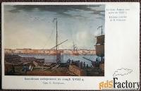 Антикварная открытка Английская набережная в конце ХVIII в.