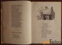 Книга. О. Дриз Дерево приехало. 1966 год