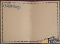 Двойная открытка. Худ. Грудинина. 1985 год