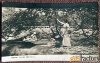 Антикварная открытка Летний день