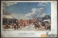 Антикварная открытка Сытный рынок. Красный крест. Общ. Св. Евгении