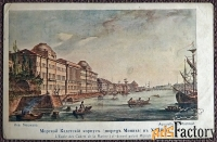 Антикварная открытка «Морской Кадетский корпус». Красный крест