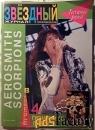 Звездный журнал. Титаны рока Scorpions и Aerosmith