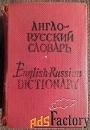 Карманный англо-русский словарь. 1973 год