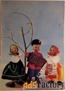 Открытка. Худ. Аскинази Частушки. 1968 год